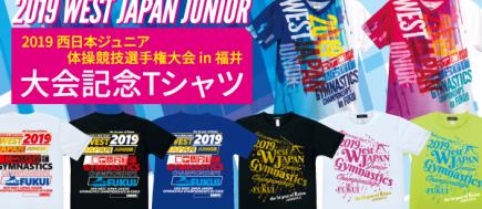 2019西日本ジュニア体操競技選手権大会 大会記念Tシャツ