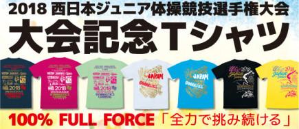 2018 西日本ジュニア体操競技選手権大会 大会記念Tシャツ