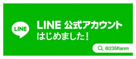 エアムーブ公式LINEはじめました!