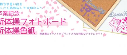 【新体操フォトボード・新体操色紙】販売開始!