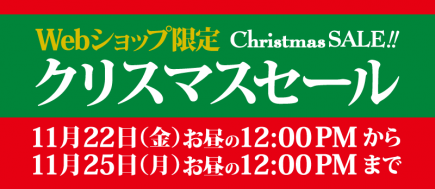 今年もWebショップ限定クリスマスセールを開催させて頂きます!!