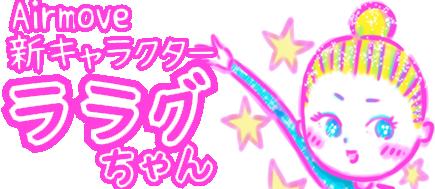 RG新キャラクターRarag(ララグ)ちゃん!