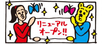 Webショップ・リニューアルオープン!!