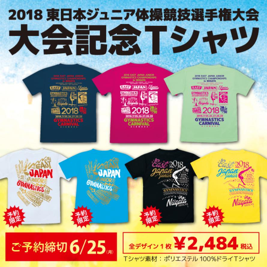 2018東日本ジュニア体操競技選手権大会 大会記念Tシャツの予約販売受付開始!!