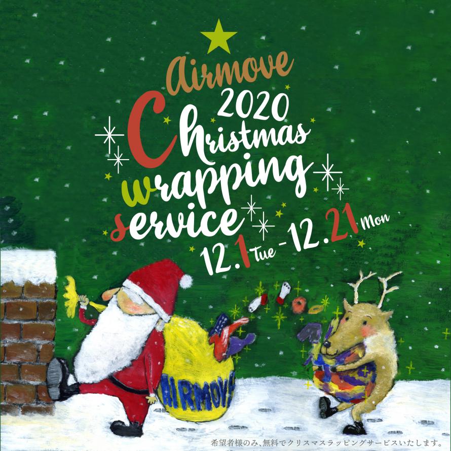 クリスマスラッピングサービスを開催します。