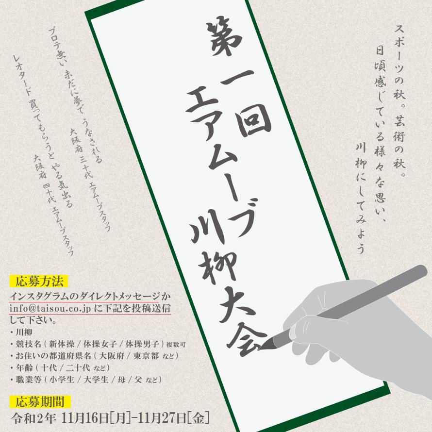 第1回 エアムーブ川柳大会を開催致します。